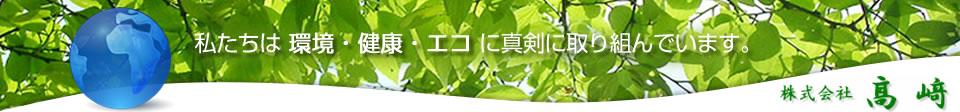 厳選した「環境・健康・エコ」商品の販売|株式会社 髙﨑