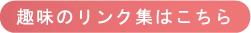 b_tt_syumi